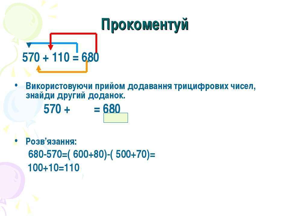 Прокоментуй 570 + 110 = 680 Використовуючи прийом додавання трицифрових чисел...