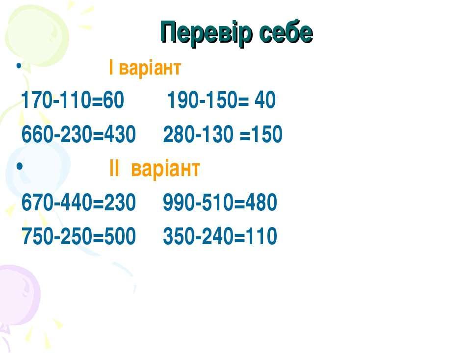 Перевір себе I варіант 170-110=60 190-150= 40 660-230=430 280-130 =150 II вар...