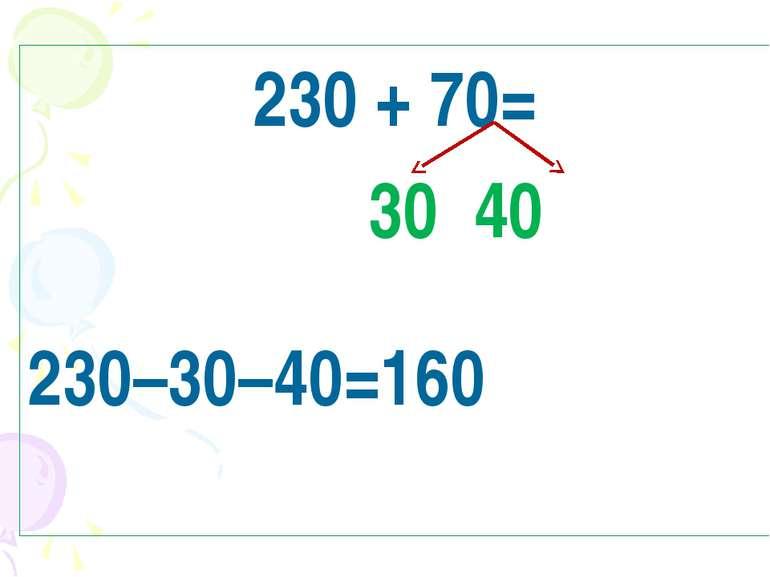 230 + 70= 30 40 230–30–40=160