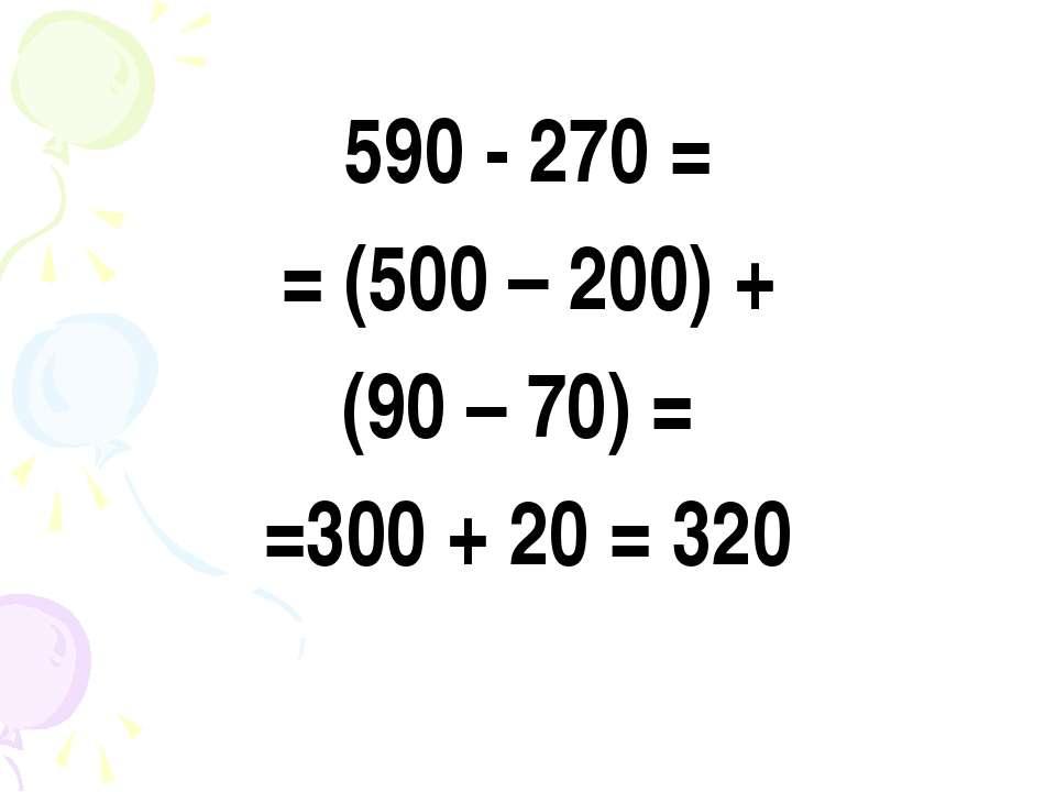 590 - 270 = = (500 – 200) + (90 – 70) = =300 + 20 = 320