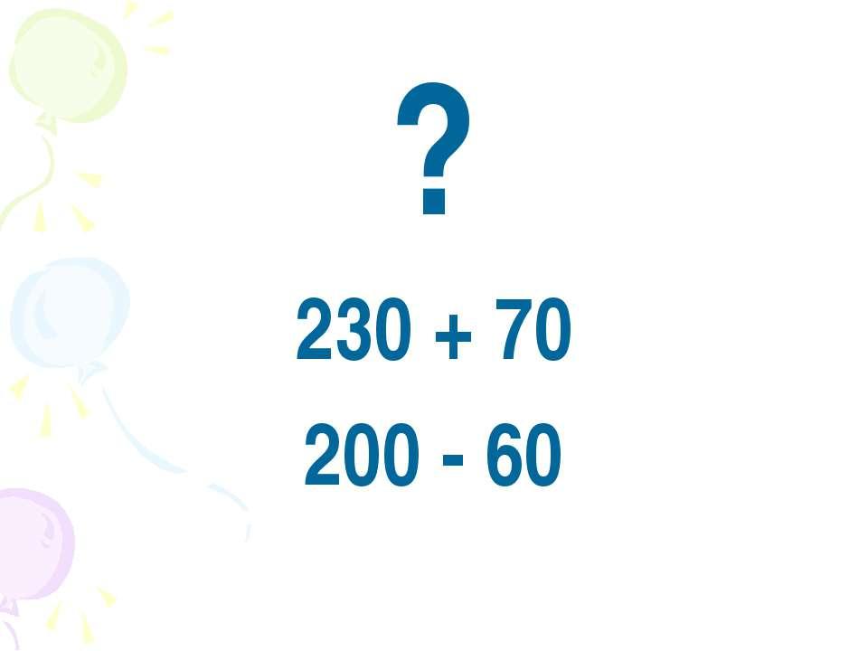? 230 + 70 200 - 60