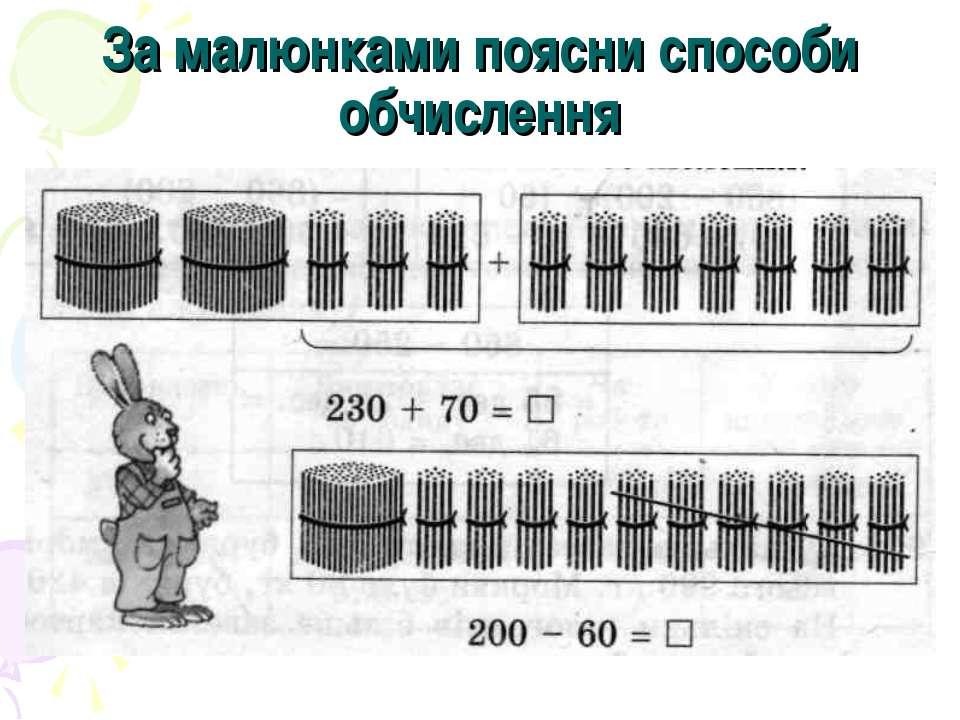 За малюнками поясни способи обчислення