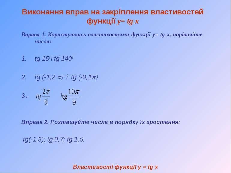 Виконання вправ на закріплення властивостей функції у= tg x Вправа 1. Користу...