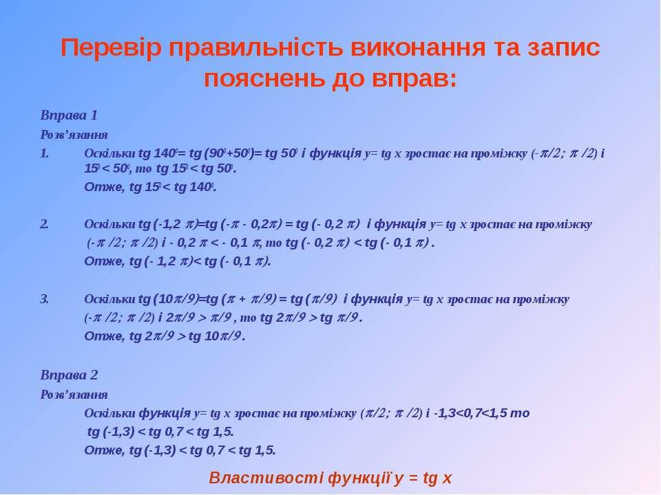 Перевір правильність виконання та запис пояснень до вправ: Вправа 1 Розв'язан...