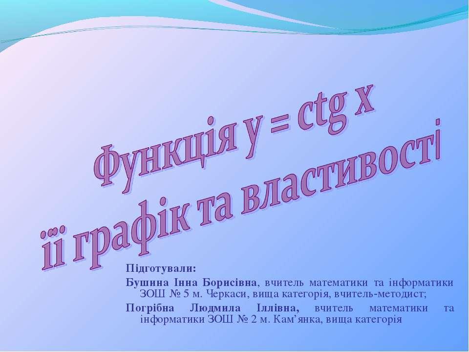 Підготували: Бушина Інна Борисівна, вчитель математики та інформатики ЗОШ № 5...