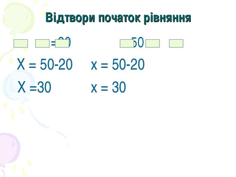 Відтвори початок рівняння =20 =50 Х = 50-20 х = 50-20 Х =30 х = 30