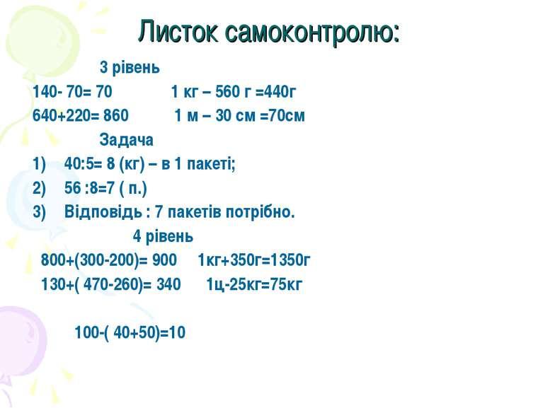 Листок самоконтролю: 3 рівень 140- 70= 70 1 кг – 560 г =440г 640+220= 860 1 м...