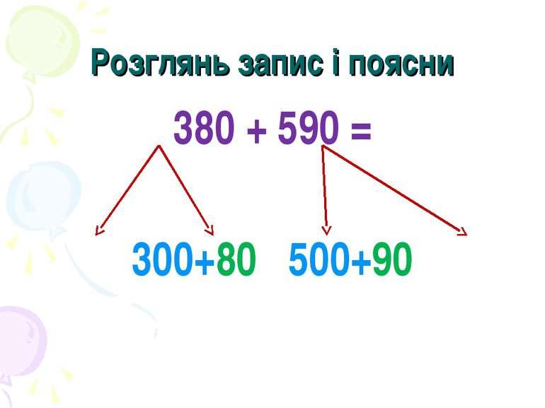Розглянь запис і поясни 380 + 590 = 300+80 500+90