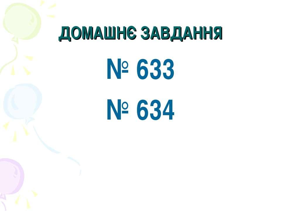 ДОМАШНЄ ЗАВДАННЯ № 633 № 634