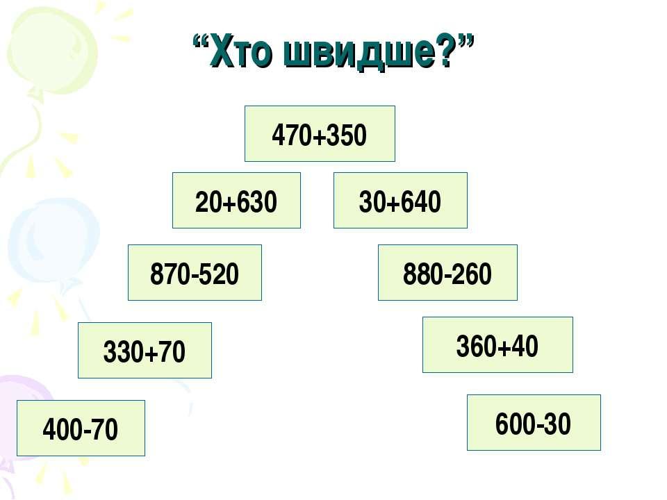 """""""Хто швидше?"""" 20+630 30+640 880-260 400-70 330+70 870-520 360+40 600-30 470+350"""