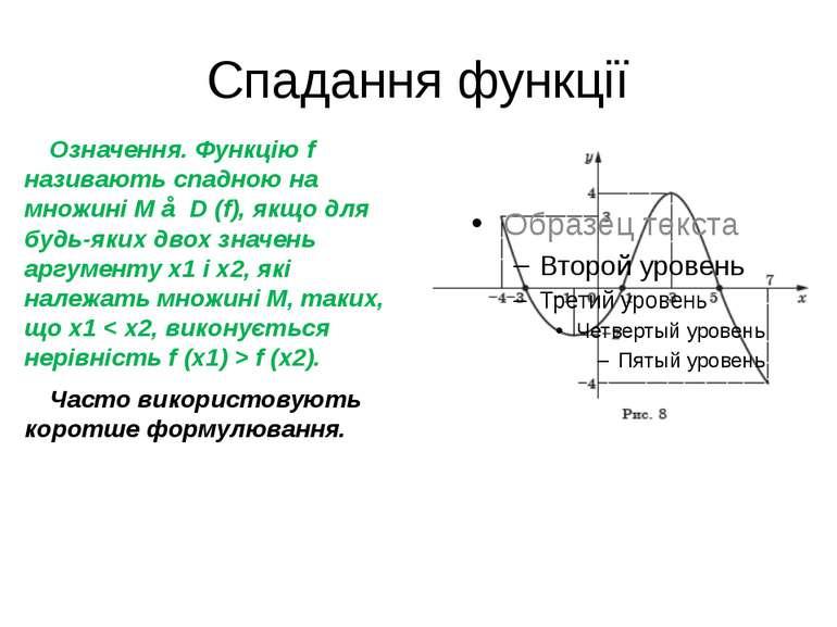 Спадання функції Означення. Функцію f називають спадною на множині M ⊂ D (f),...