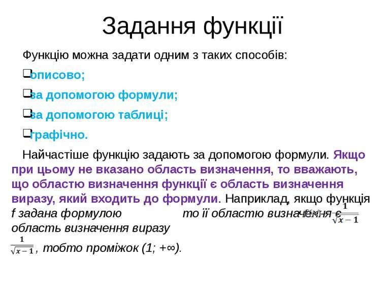 Задання функції Функцію можна задати одним з таких способів: описово; за допо...