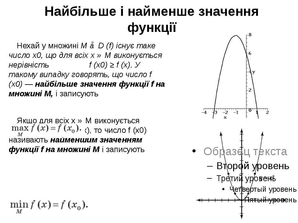 Найбільше і найменше значення функції Нехай у множині M ⊂ D (f) існує таке чи...