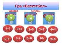 Гра «Баскетбол» Сашко Олесь Максим