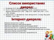 Список використаних джерел: Богданович М.В. Математика 1 клас. Освіта. 2007. ...