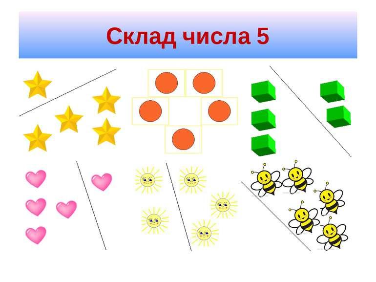 Склад числа 5