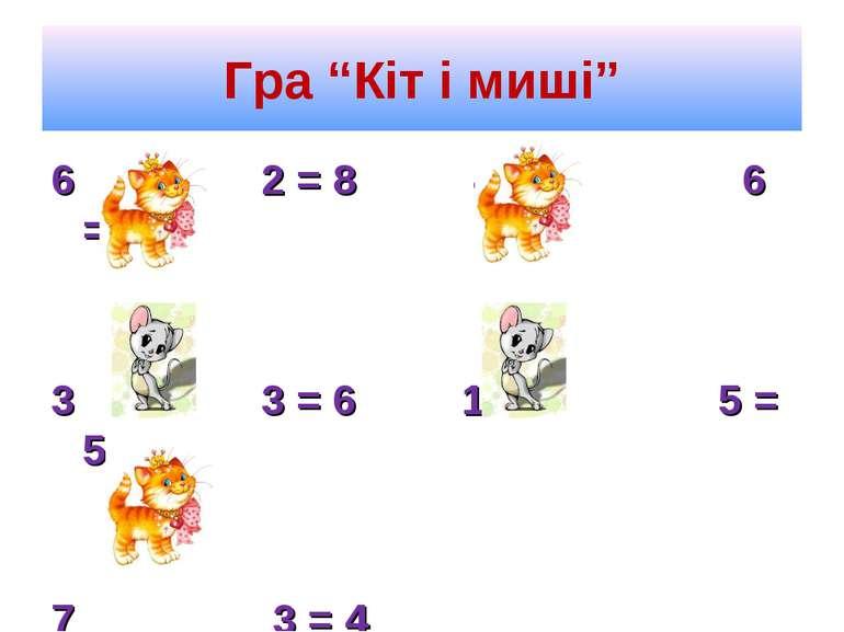 """Гра """"Кіт і миші"""" 6 2 = 8 4 6 = 10 3 3 = 6 10 5 = 5 7 3 = 4"""
