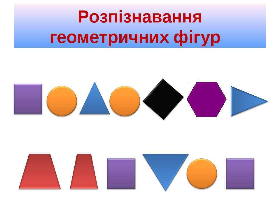 Розпізнавання геометричних фігур