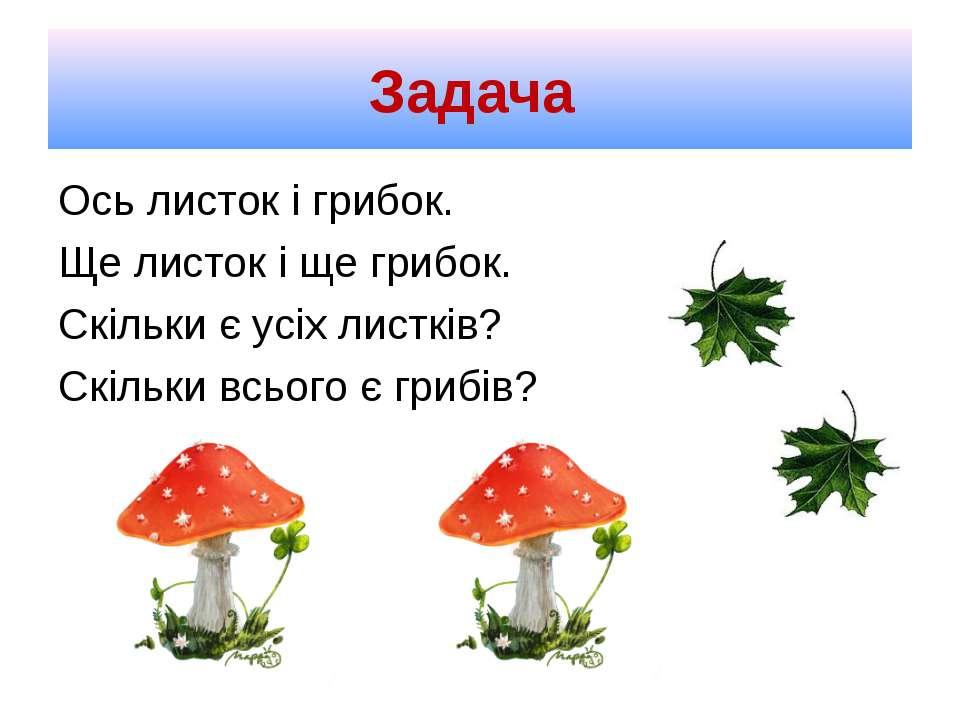 Задача Ось листок і грибок. Ще листок і ще грибок. Скільки є усіх листків? Ск...