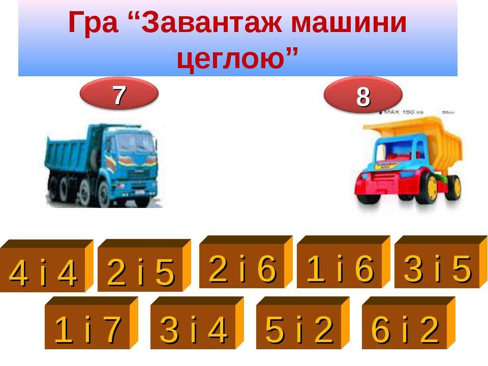 """Гра """"Завантаж машини цеглою"""" 4 і 4 2 і 5 2 і 6 1 і 6 3 і 5 1 і 7 3 і 4 5 і 2 ..."""