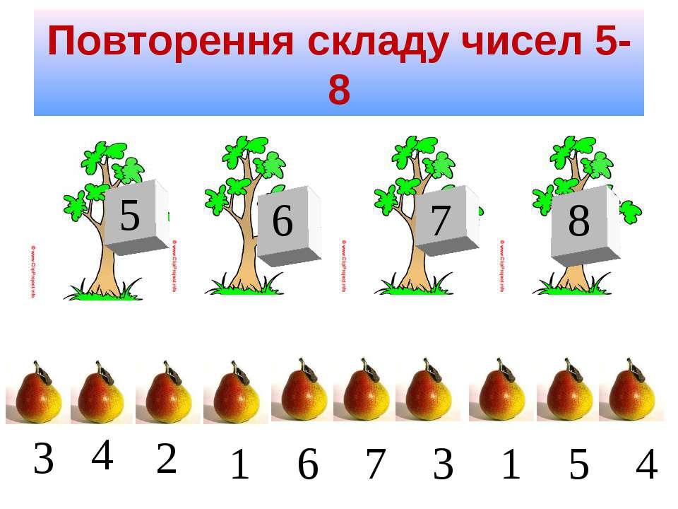 Повторення складу чисел 5-8 7 8 6 5 3 4 2 1 6 7 3 1 5 4