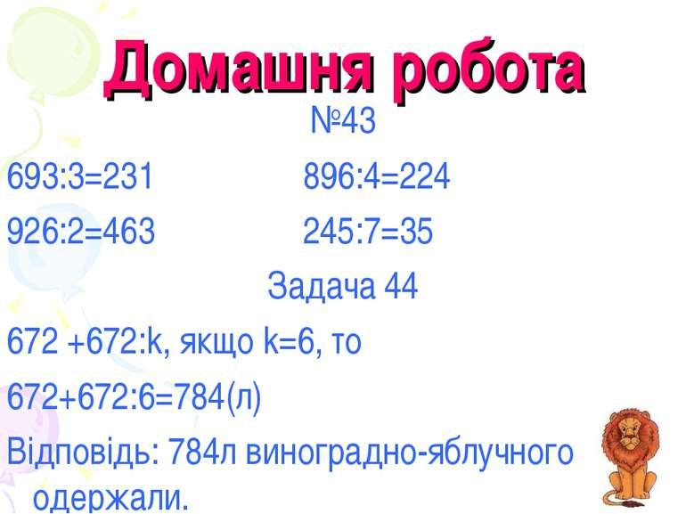 Домашня робота №43 693:3=231 896:4=224 926:2=463 245:7=35 Задача 44 672 +672:...