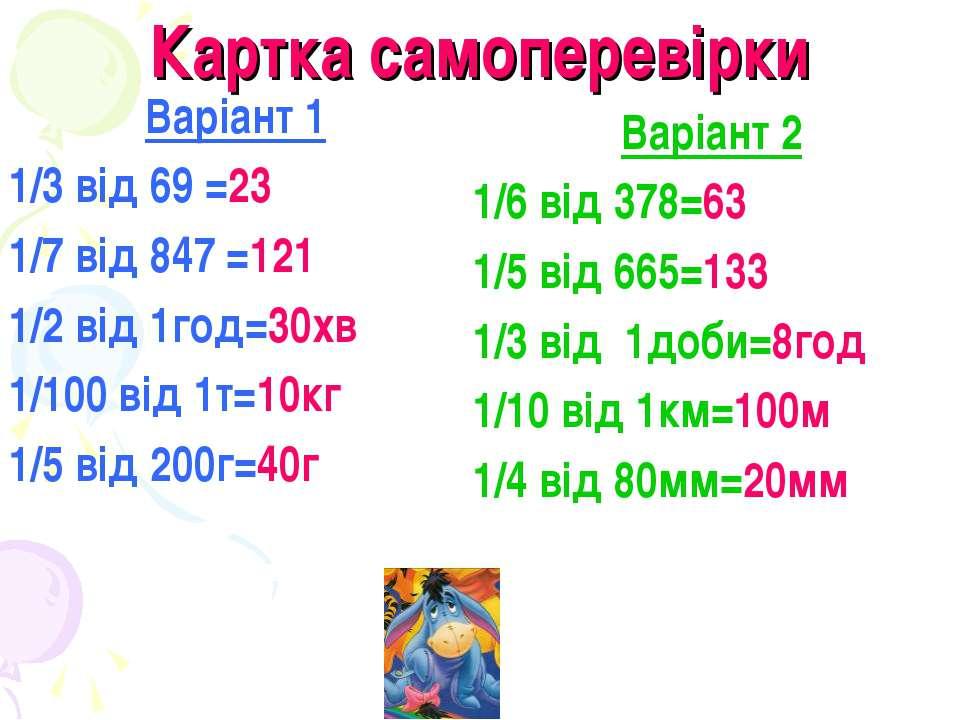 Картка самоперевірки Варіант 1 1/3 від 69 =23 1/7 від 847 =121 1/2 від 1год=3...