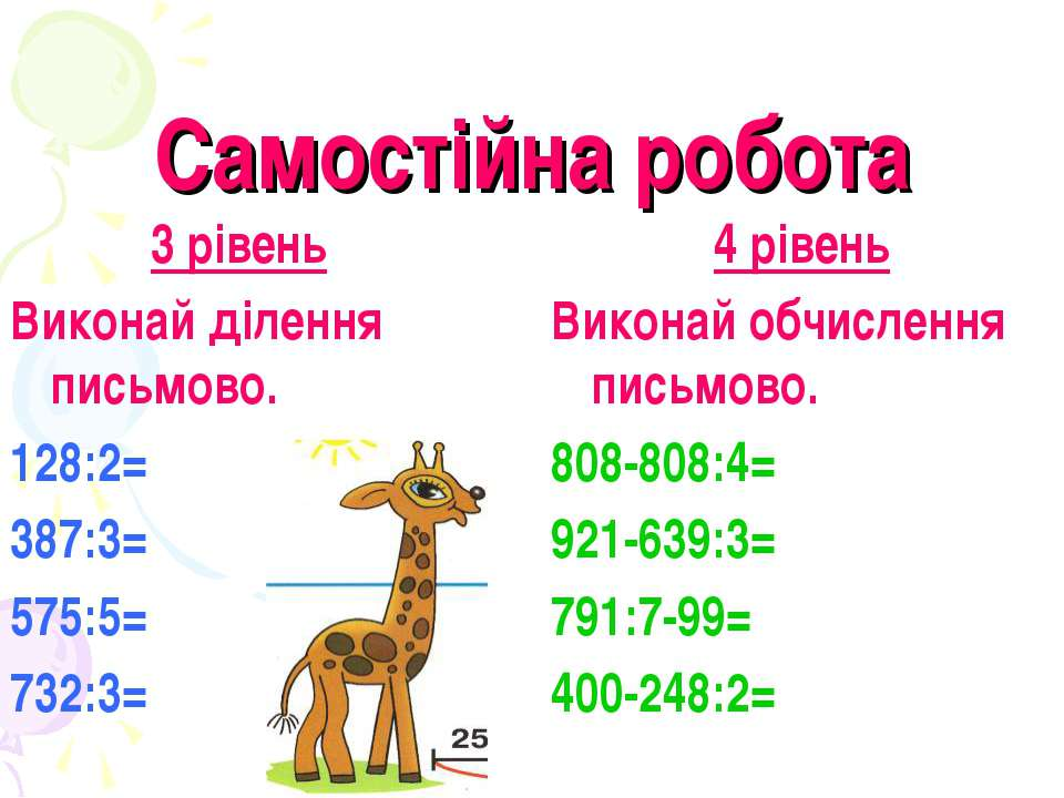 Самостійна робота 3 рівень Виконай ділення письмово. 128:2= 387:3= 575:5= 732...