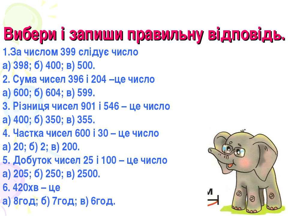 Вибери і запиши правильну відповідь. 1.За числом 399 слідує число а) 398; б) ...
