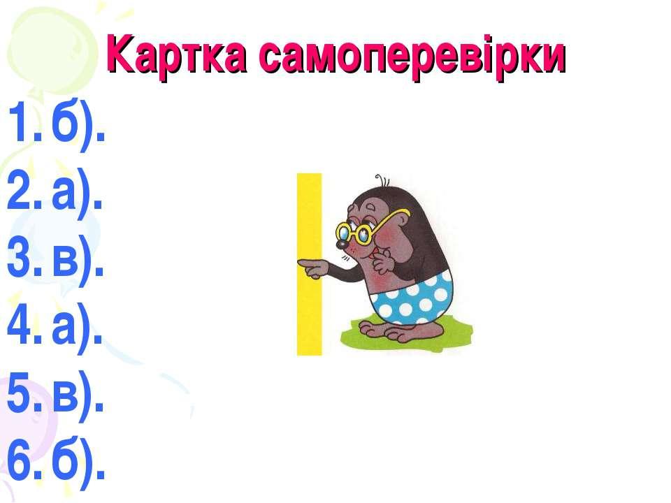 Картка самоперевірки б). а). в). а). в). б).