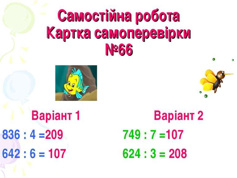 Самостійна робота Картка самоперевірки №66 Варіант 1 836 : 4 =209 642 : 6 = 1...