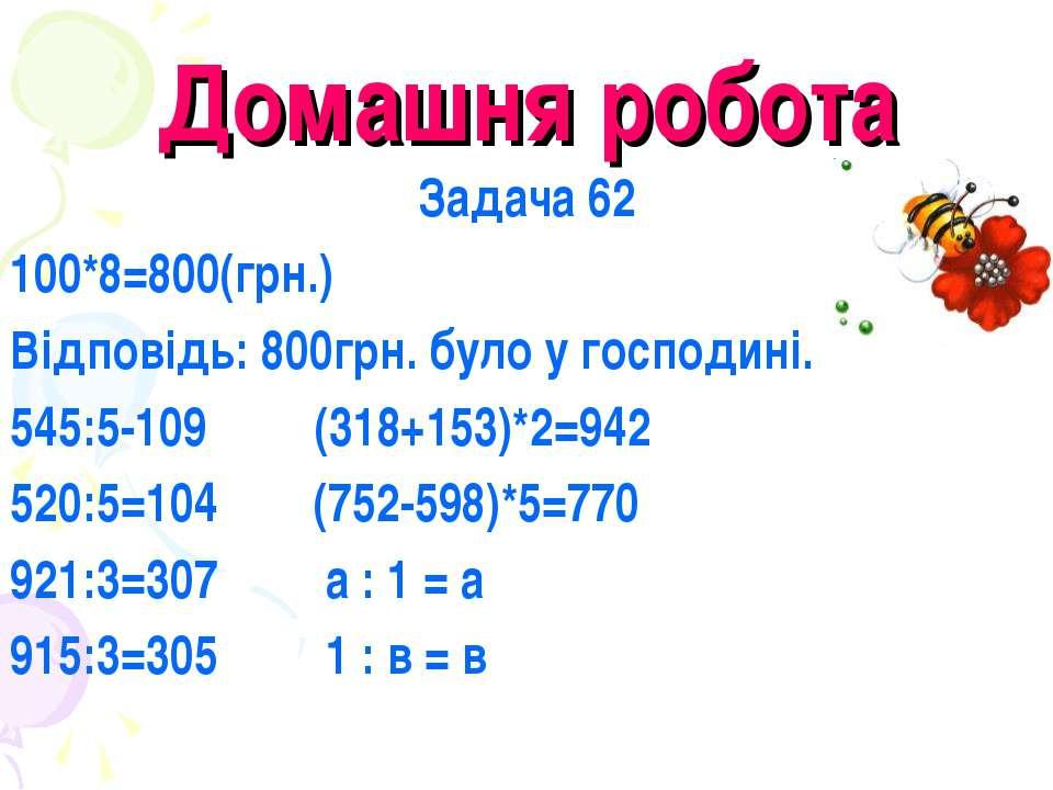 Домашня робота Задача 62 100*8=800(грн.) Відповідь: 800грн. було у господині....