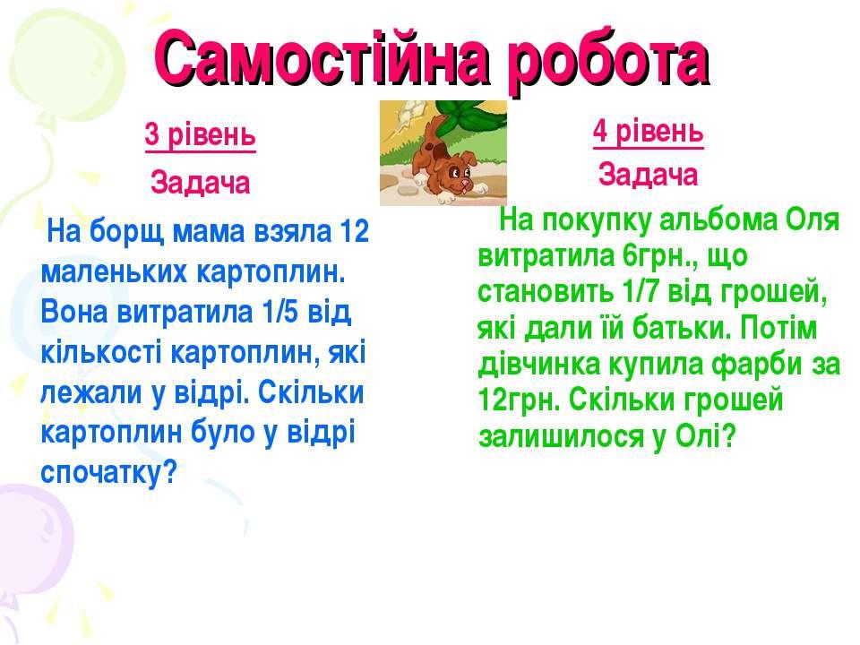 Самостійна робота 3 рівень Задача На борщ мама взяла 12 маленьких картоплин. ...