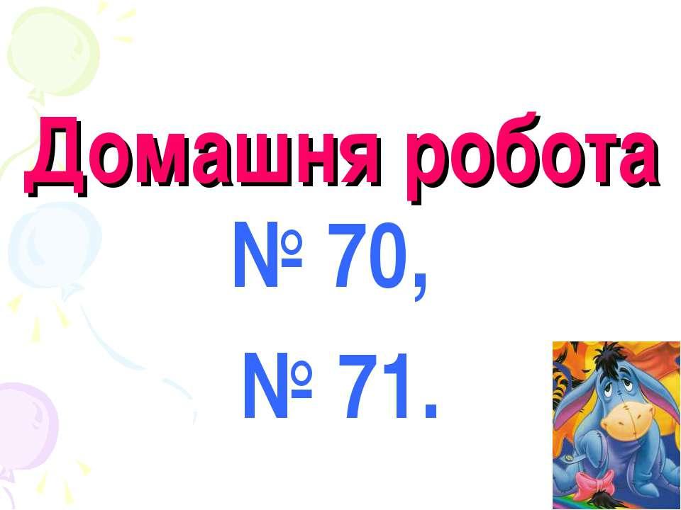 Домашня робота № 70, № 71.