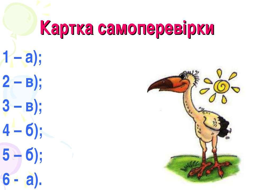 Картка самоперевірки 1 – а); 2 – в); 3 – в); 4 – б); 5 – б); 6 - а).