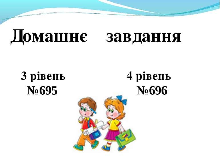 Домашнє завдання 3 рівень 4 рівень №695 №696