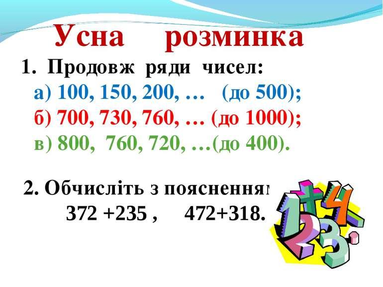 Усна розминка 1. Продовж ряди чисел: а) 100, 150, 200, … (до 500); б) 700, 73...