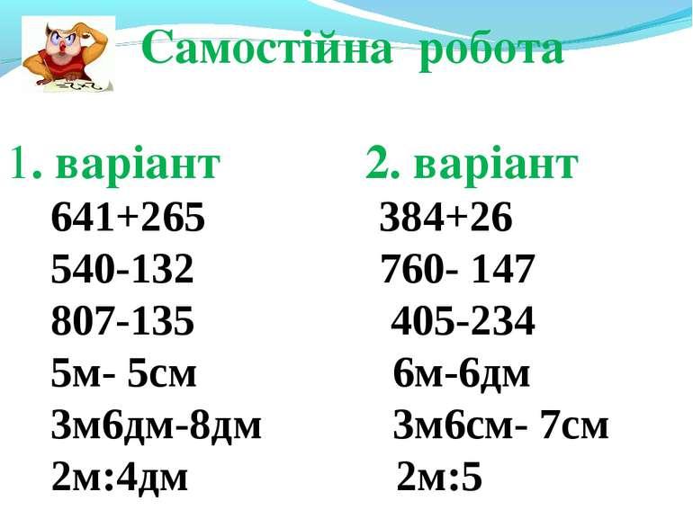 Самостійна робота 1. варіант 2. варіант 641+265 384+26 540-132 760- 147 807-1...