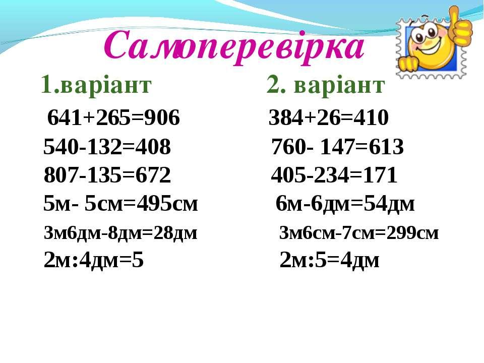 Самоперевірка 1.варіант 2. варіант 641+265=906 384+26=410 540-132=408 760- 14...