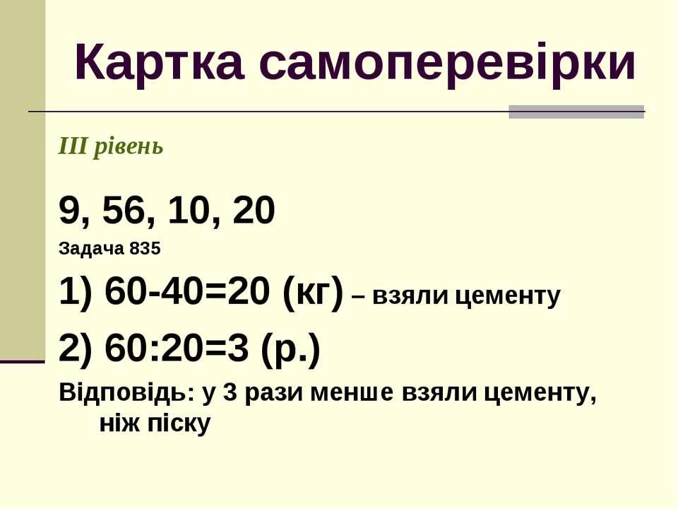 Картка самоперевірки ІІІ рівень 9, 56, 10, 20 Задача 835 1) 60-40=20 (кг) – в...