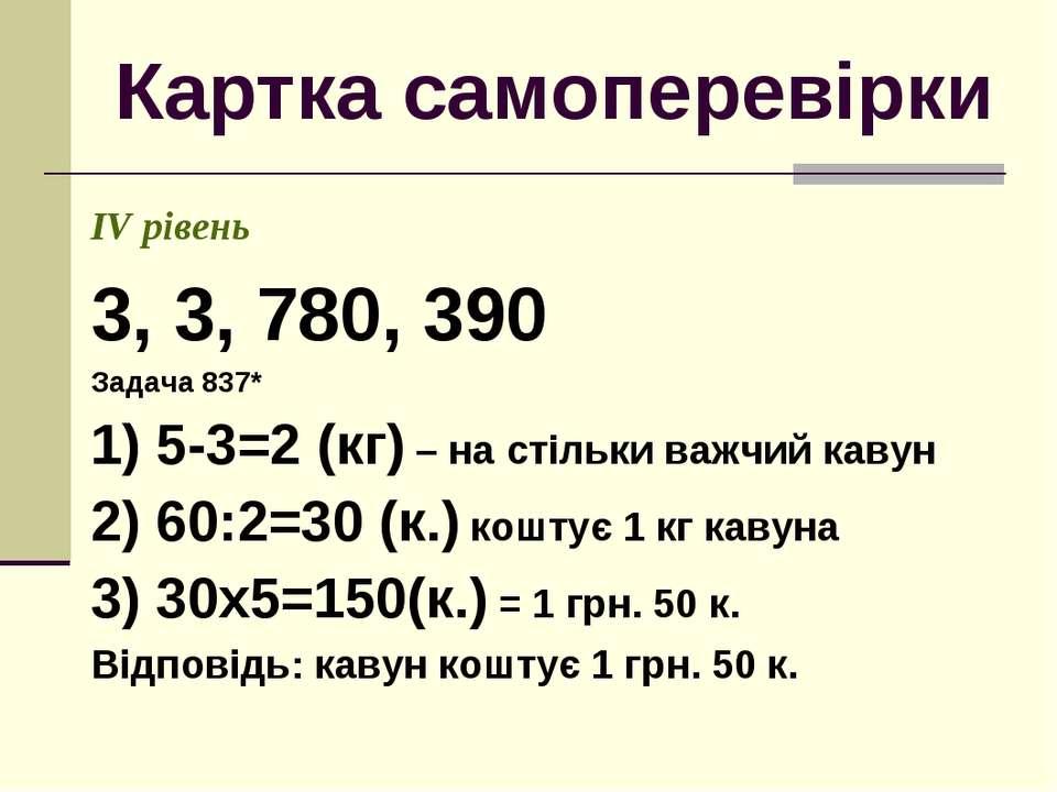 Картка самоперевірки ІV рівень 3, 3, 780, 390 Задача 837* 1) 5-3=2 (кг) – на ...