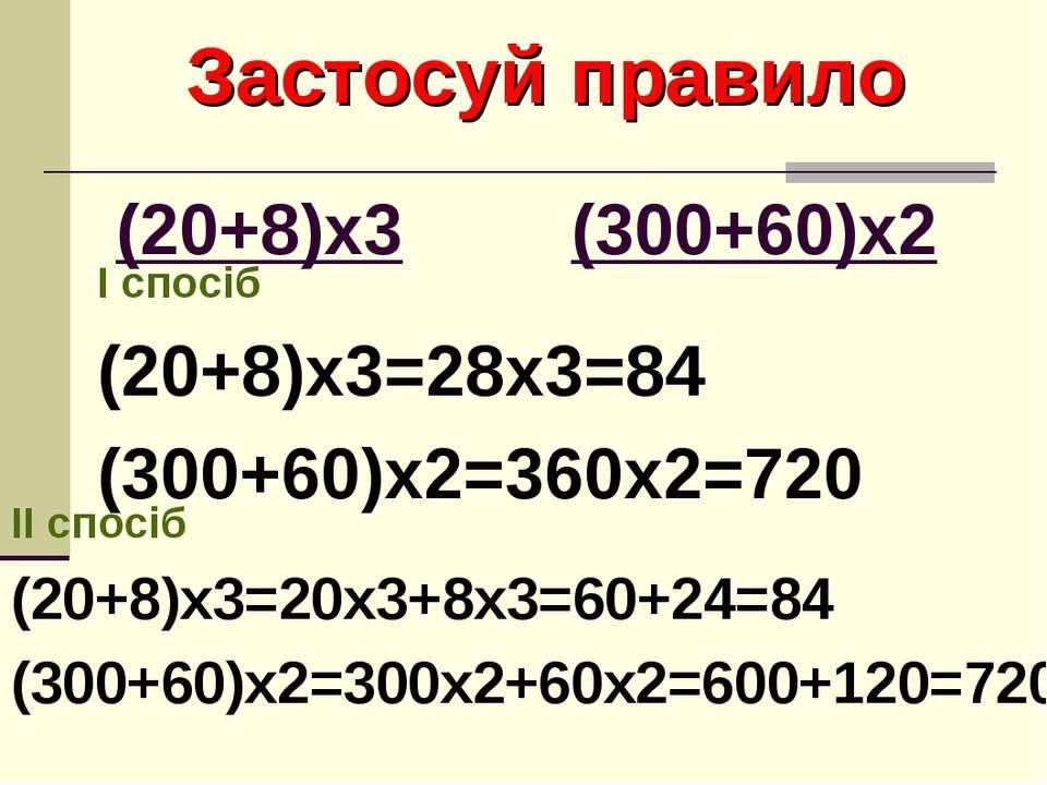 Застосуй правило (20+8)х3 (300+60)х2 І спосіб (20+8)х3=28х3=84 (300+60)х2=360...