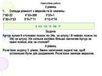 Самостійна робота 3 рівень Склади рівності з виразів та їх значень: 7*62-22 4...