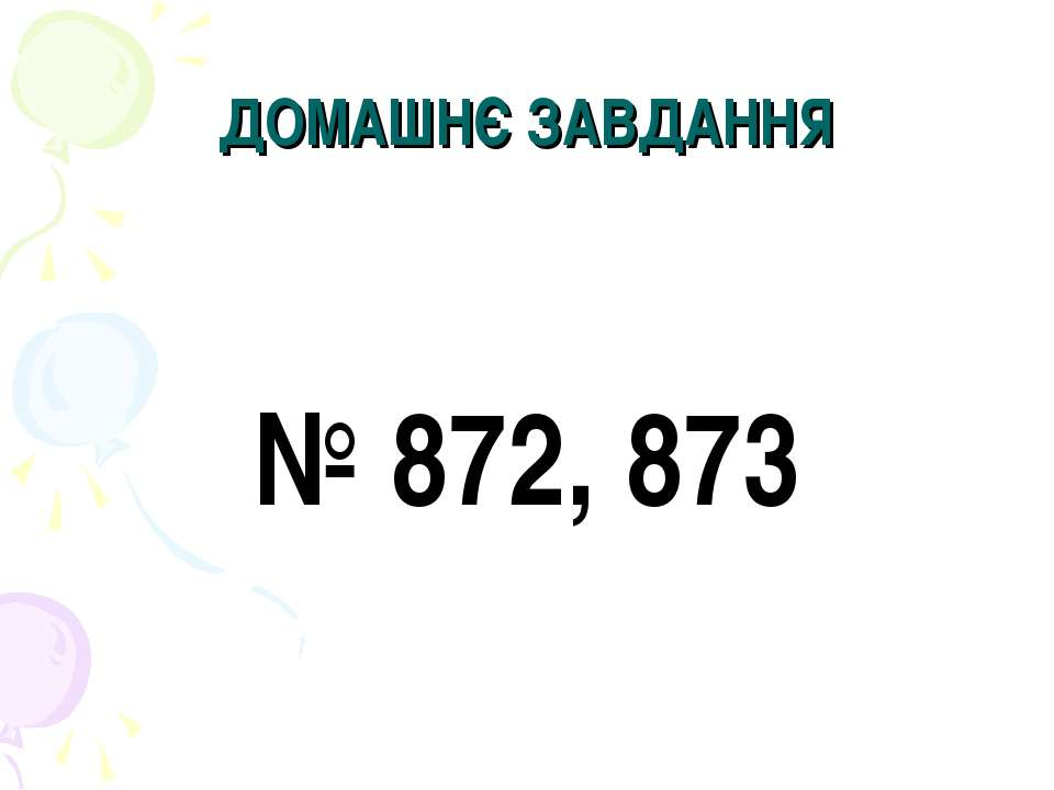 ДОМАШНЄ ЗАВДАННЯ № 872, 873