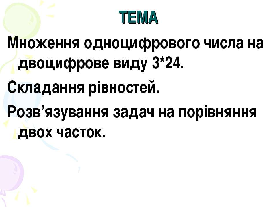 ТЕМА Множення одноцифрового числа на двоцифрове виду 3*24. Складання рівносте...