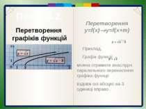 Пункт 4.2. Перетворення у = f(x) у = — f(x). В ході вивчення теми, було встан...