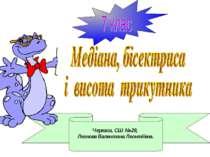 Черкаси, СШ № 28, Леонова Валентина Леонтіївна.