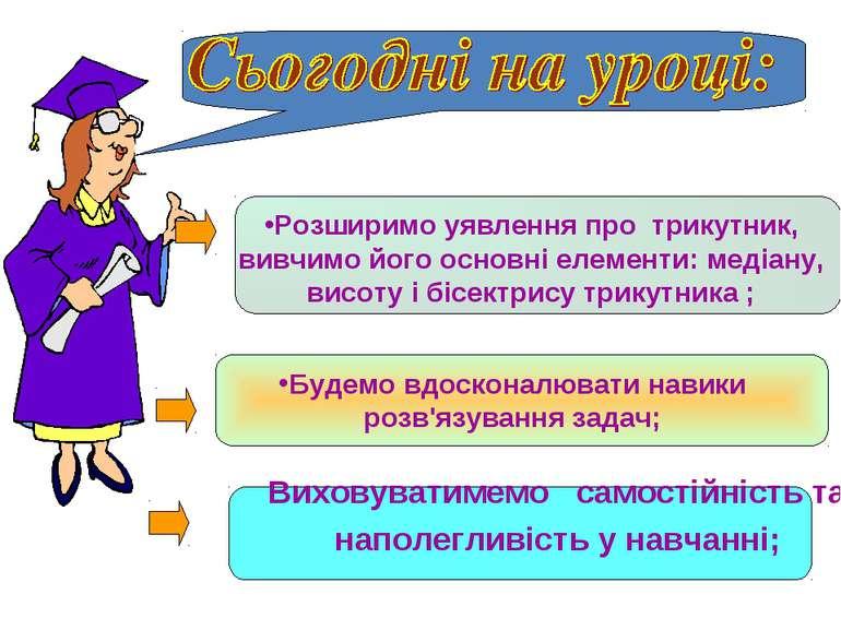 Виховуватимемо самостійність та наполегливість у навчанні; Розширимо уявлення...