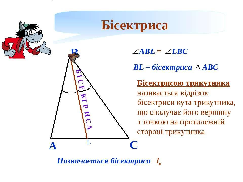 Бісектриса А В С L ABL = LBC BL – бісектриса АВС Бісектрисою трикутника назив...