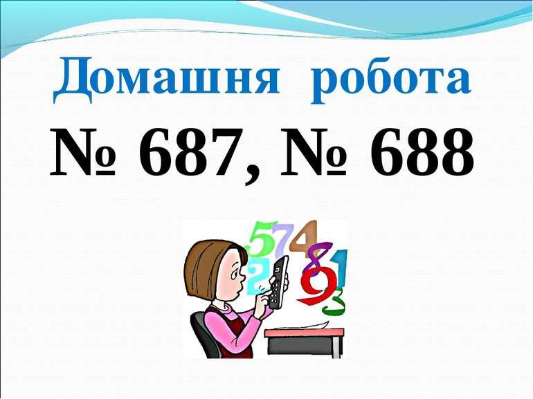 Домашня робота № 687, № 688